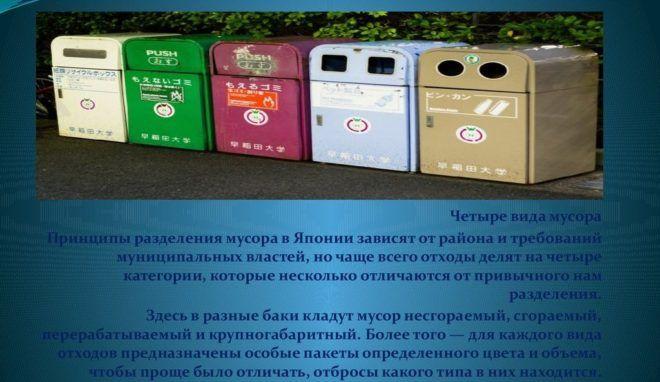 Бытовой мусор в Японии