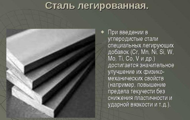 Экономно-легированная сталь