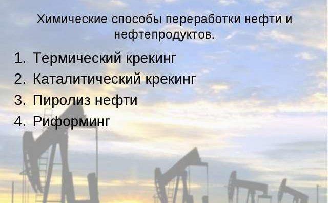 Химические способы переработки нефти и нефтепродуктов
