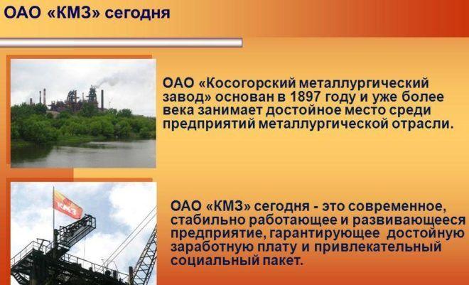 Косогорский завод