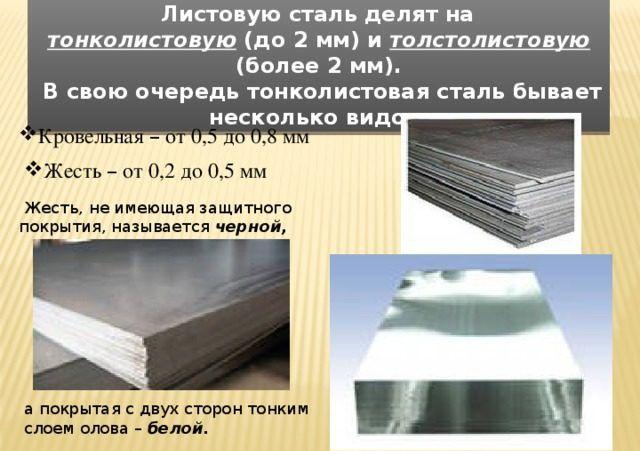 Листовую сталь делят на тонколистовую (до 2 мм) и толстолистовую (более 2 мм)