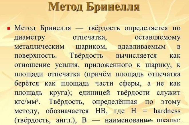 Метод Бринелля