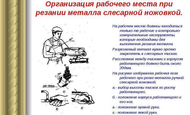 Организация рабочего места при резании металла слесарной ножовкой
