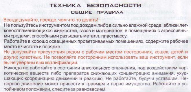 Правила работы с болгаркой