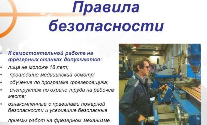 Правила техники безопасности при работе на фрезерном станке