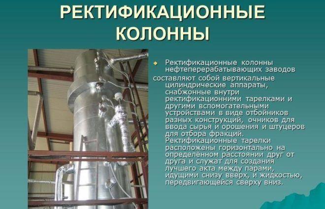 Ректификационные колонны
