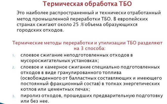 Термическая обработка ТБО