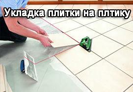 Как класть плитку на плитку