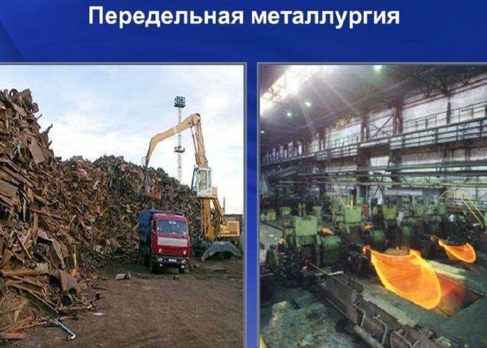 Передельная черная металлургия