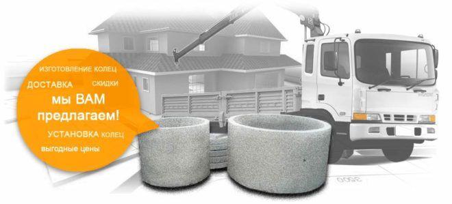 Установка доставка бетонных колец
