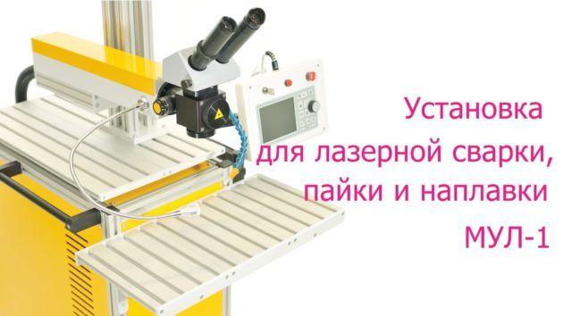 Установки для лазерной сварки