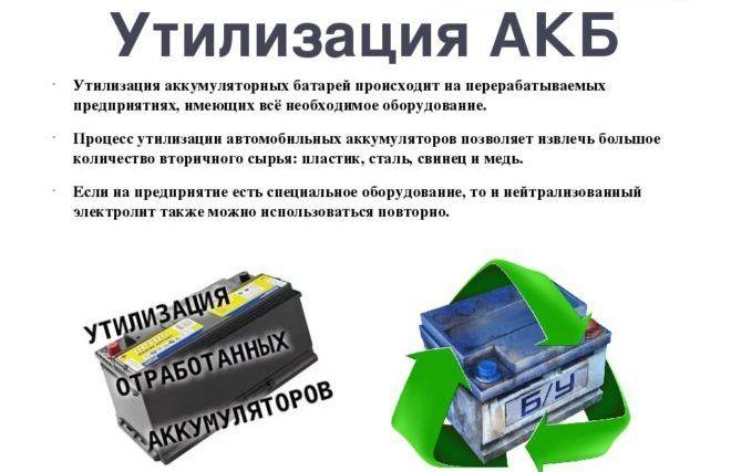 Утилизация АКБ