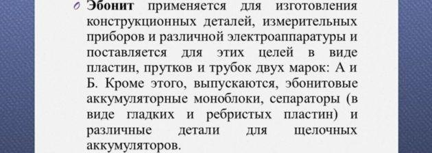 Эбонит