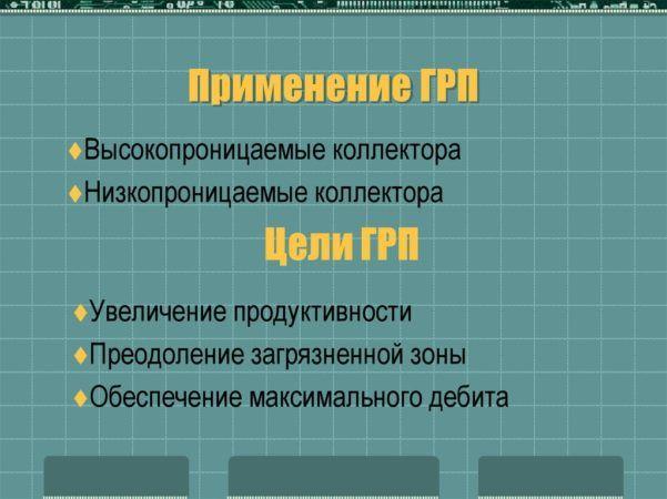 ГРП-Песок-СО2