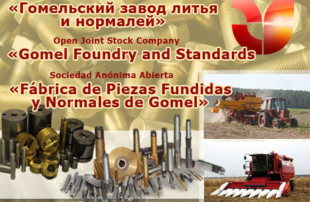 Гомельский завод