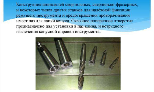 Конструкция шпинделей