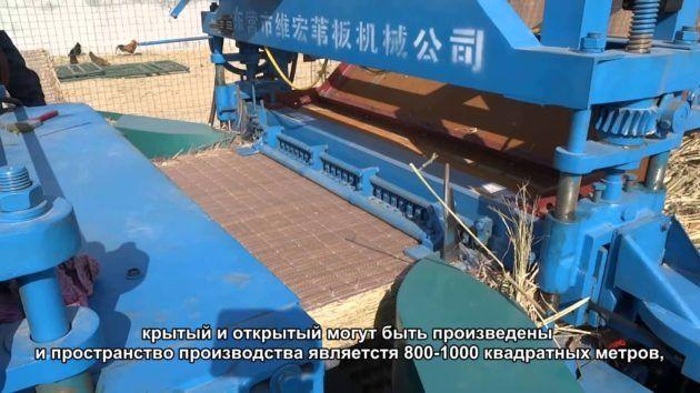 Машины и оборудование переработки соломы