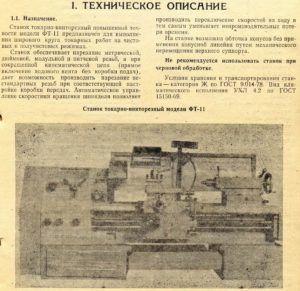 Паспорт на токарно-винторезный станок ФТ-11