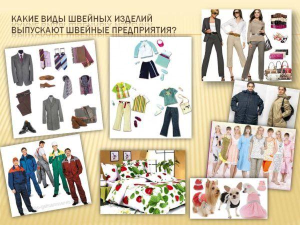 Разновидность швейных товаров