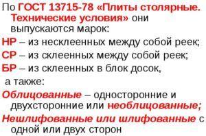 ГОСТ 13715-78