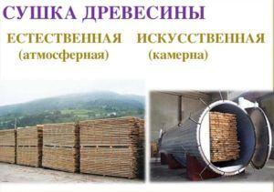 Как можно сушить древесину
