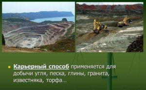 Карьерный способ применяется для добычи угля, песка, глины, гранита, известняка, торфа