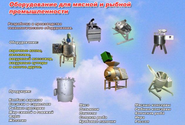 Оборудование для обработки рыбы
