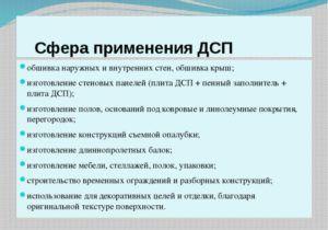 Сфера применения ДСП