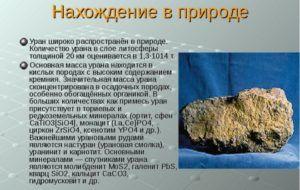 Характеристика урановой руды