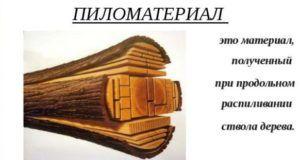 Пиломатериал
