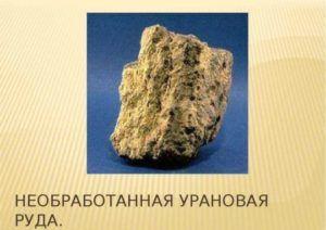 Урановая руда