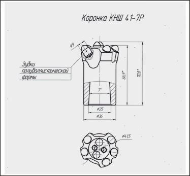 Буровая коронка КНШ 41-7Р