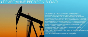 Добыча газа в Арабских Эмиратах