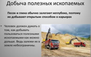 Добыча песка открытым методом