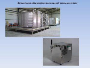 Холодильное оборудование для пищевой промышленности