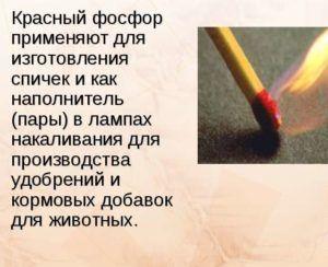 Красный фосфор применяют в производстве спичек