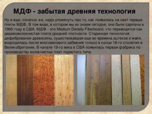 Для создания мебели хорошо подойдёт МДФ