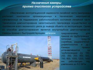 Назначение магистрального газопровода