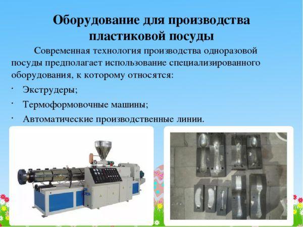 Оборудование для производства пластиковой посуды