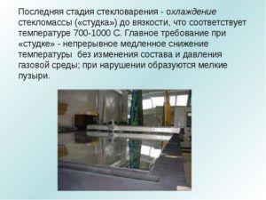 Изображение - Изготовление автомобильных стекол Poslednyaya-stadiya-steklovareniya-300x225