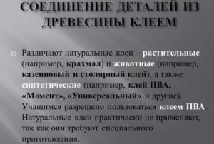 Правила использования столярного клея