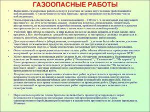 Правила проведения газоопасных работ
