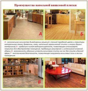 Преимущества напольной виниловой плитки