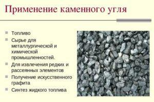 Применение каменного угля