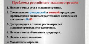 Проблемы российского машиностроения