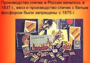 Производство спичек в России