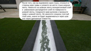Склеивание искусственного газона