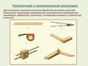 Разметочный и измерительный инструменты