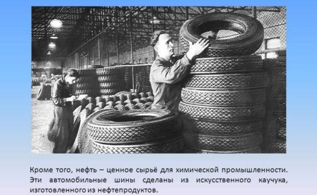Синтетическая нефть из шины