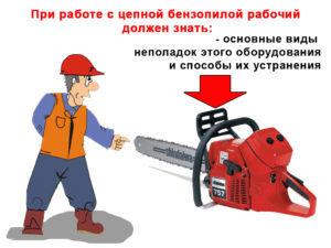 Техника безопасности управления бензопилой